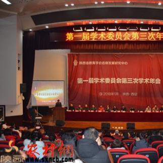 我中心(院)第一届学术委员会第三次学术年会召开