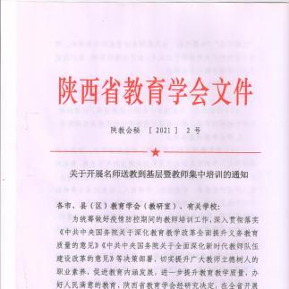 陕教会秘 〔 2021 〕 2 号关于开展名师送教到基层暨教师集中培训的通知